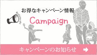 Music Together Stompのお得なキャンペーン